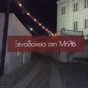 milos-hotels-bn