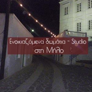 milos-rooms-bn